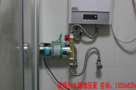 热水器增压泵好使吗 热水器增压泵如何安装?
