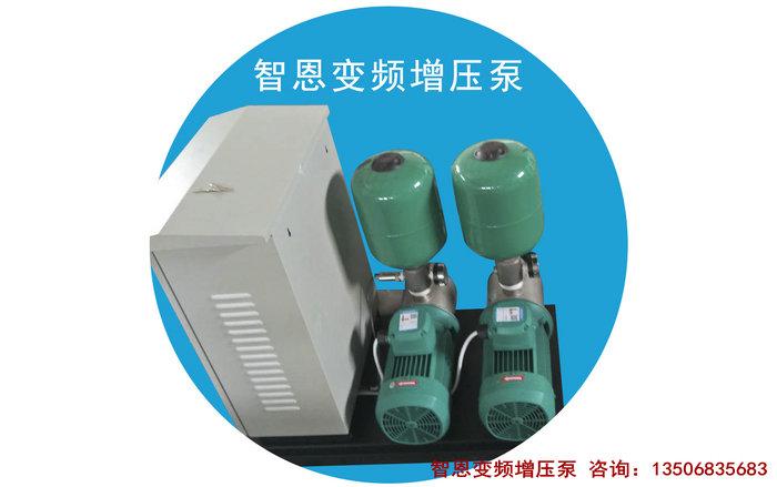 智恩变频增压泵