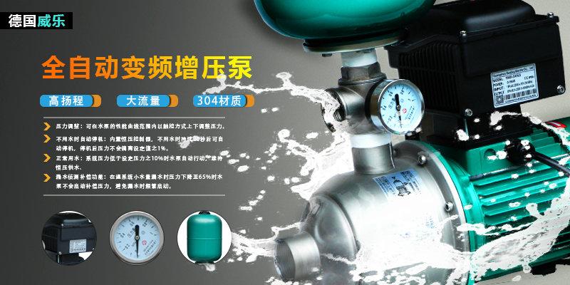 智恩变频增压泵咨询电话:13506835683